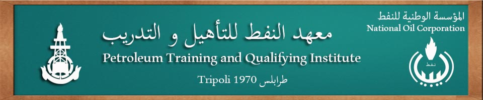 Petroleum Training and Qualifying Institute